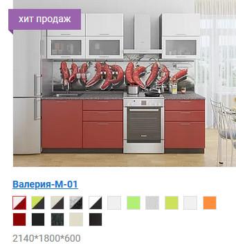 Валерия М Белый металлик/Гранатовый металлик