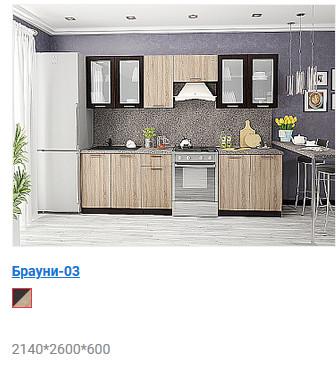 Брауни 03 Дуб сонома